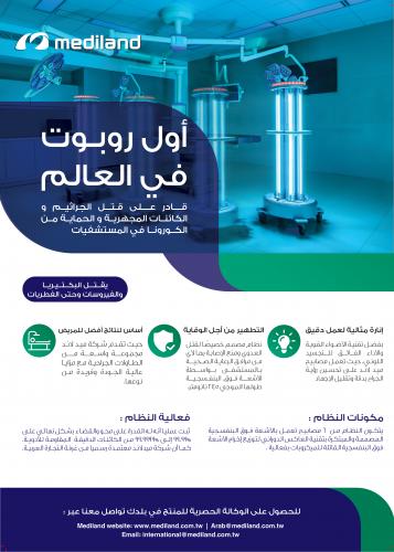 Hyper Light disinfection robot 2
