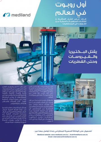Hyper Light disinfection robot 3