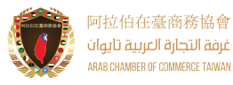阿拉伯在臺商務協會 ARAB CHAMBER OF COMMERCE TAIWAN