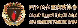 阿拉伯在臺商務協會 ARAB CHAMBER OF COMMERCE TAIWAN